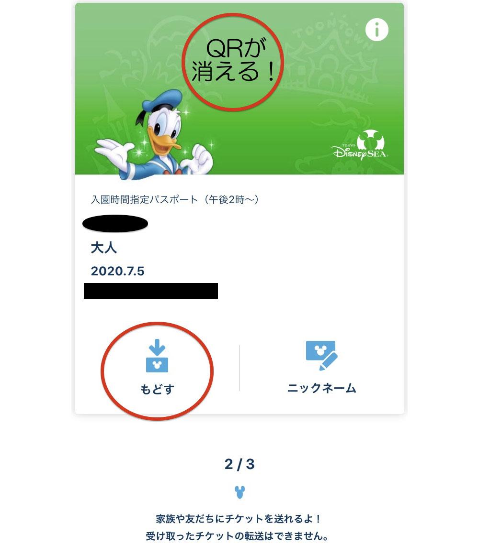 ディズニー e チケット キャンセル 【公式】ご購入済みチケットの対応について(休園時の対応・チケット...