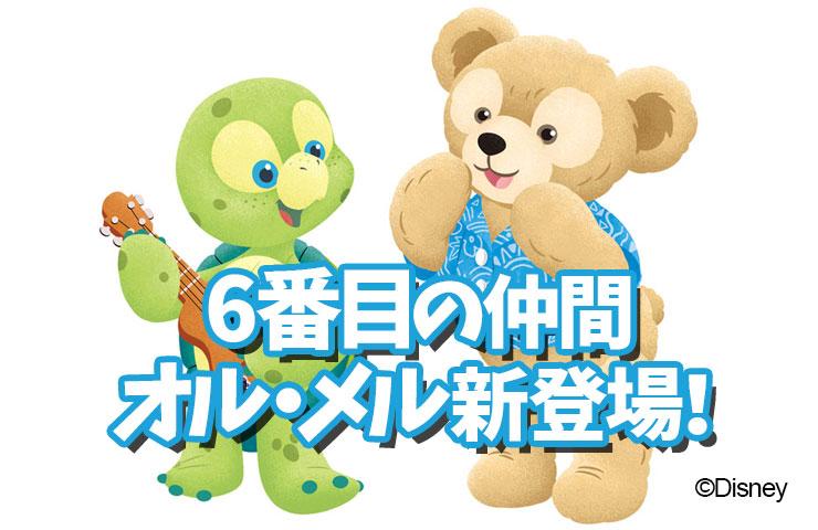 """【ついに6番目の仲間が!!】TDS ダッフィ&フレンズに""""オル・メル""""新登場!"""