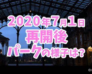 【SNSより情報まとめ!】東京ディズニーリゾート再開後パ…