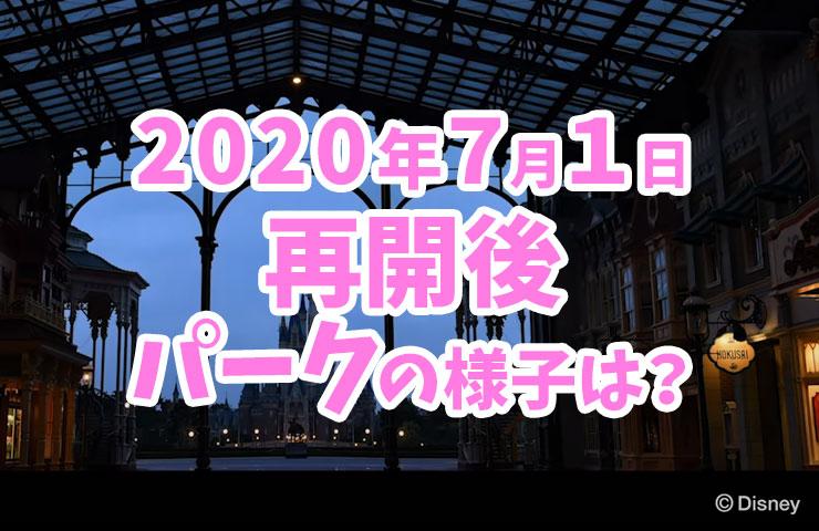 【SNSより情報まとめ!】東京ディズニーリゾート再開後パークの様子は?
