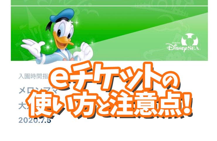 ディズニー e チケット キャンセル ディズニーeチケットの使い方と注意点!