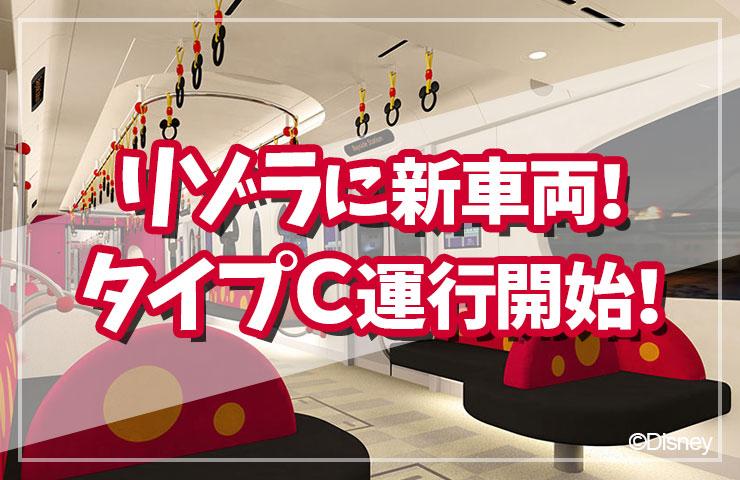 【リゾラに新車両!】ディズニーリゾートライナー タイプC 運行開始!!