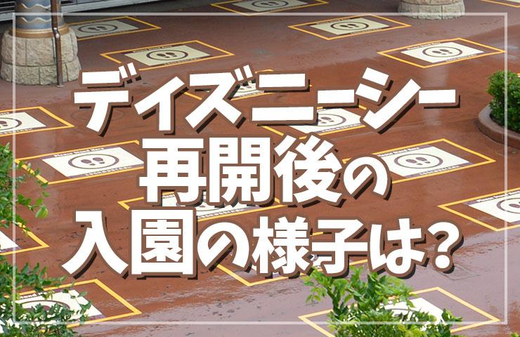 ディズニーシー再開!舞浜駅からディズニーシーへ!入園の様子は?