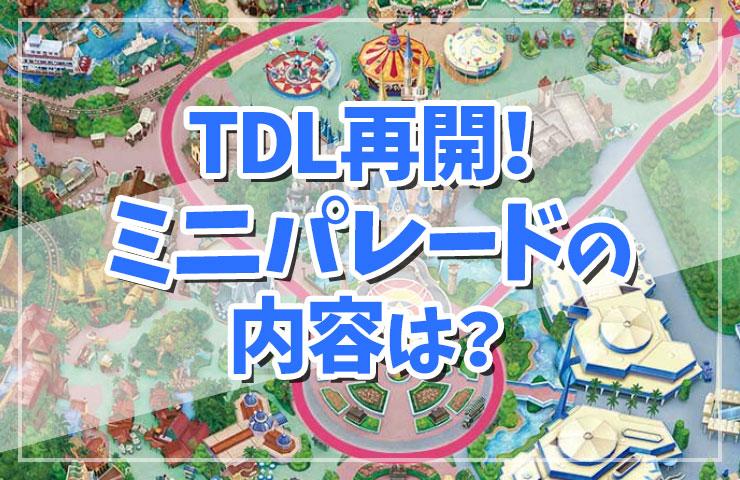 TDL再開!ミッキ―&フレンズのグリーティングミニパレード♪