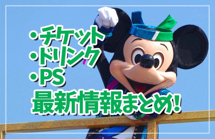 【ディズニー最新情報まとめ!】現在のパークチケット販売、今年も登場フードやディズニーホテルレストランなど!
