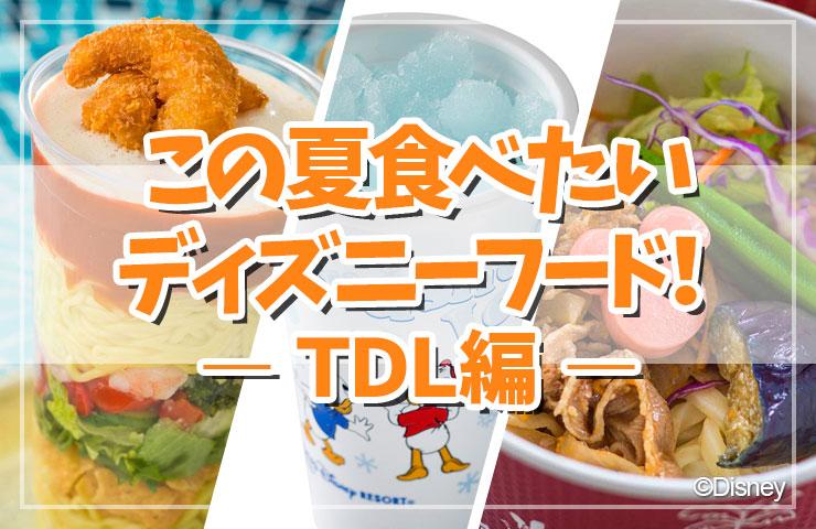 【TDL編】この夏食べたいディズニーフード!ポリネシアンテラス・レストラン新メニューも!