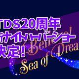 【ディズニー最新情報!】ついに発表!TDS20周年 新ナイトハーバーショー決定!!