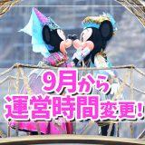 【ディズニー最新情報!】9月からパーク運営時間変更へ!今後のパーク予想も!