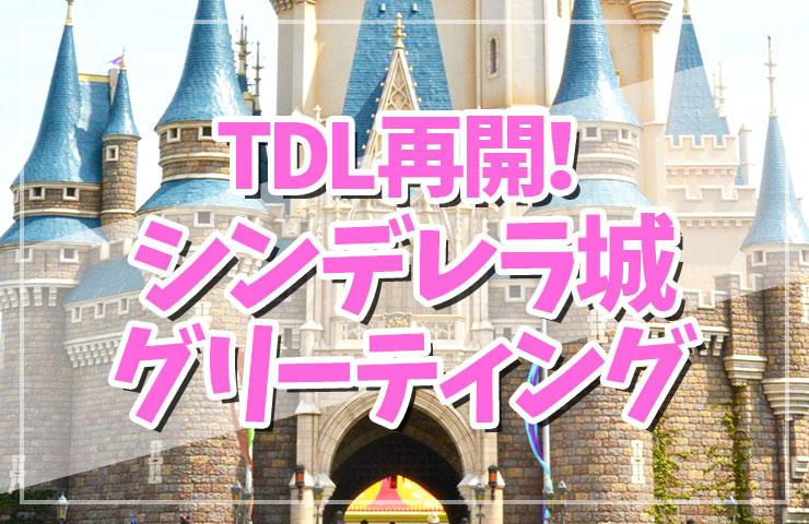 TDL再開!ミッキ―&フレンズのシンデレラ城グリーティング