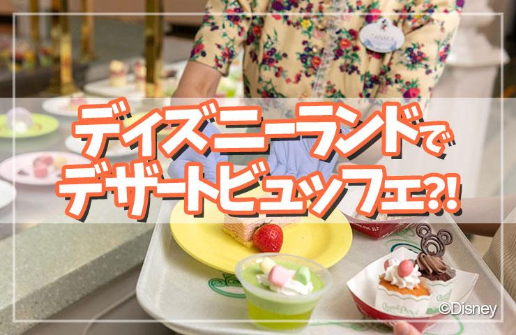 【ディズニーでデザートビュッフェ?!】TDL クリスタルパレスレストランが8月に再開!