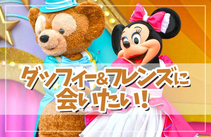 【ディズニーシーの癒しキャラ!】現在6番目のキャラクターまで登場!ダッフィー&フレンズの紹介!