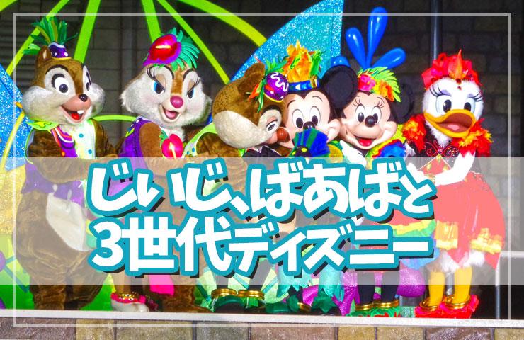 【3世代ディズニー!】じいじ、ばあばもディズニーデビュー♪家族でディズニーを楽しもう!