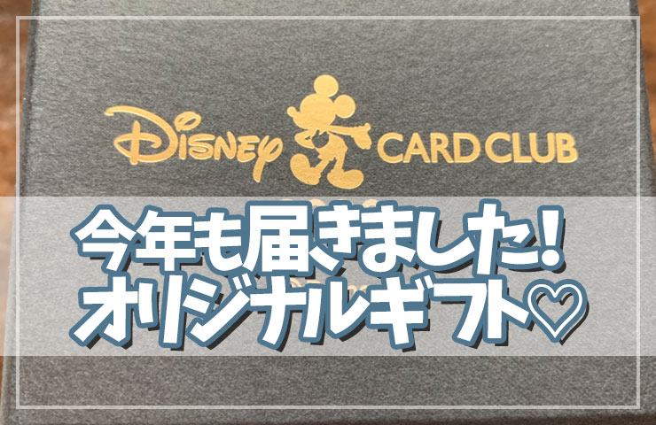 【ディズニー★JCBカード】今年も届きました!かわいすぎるオリジナルギフト♡
