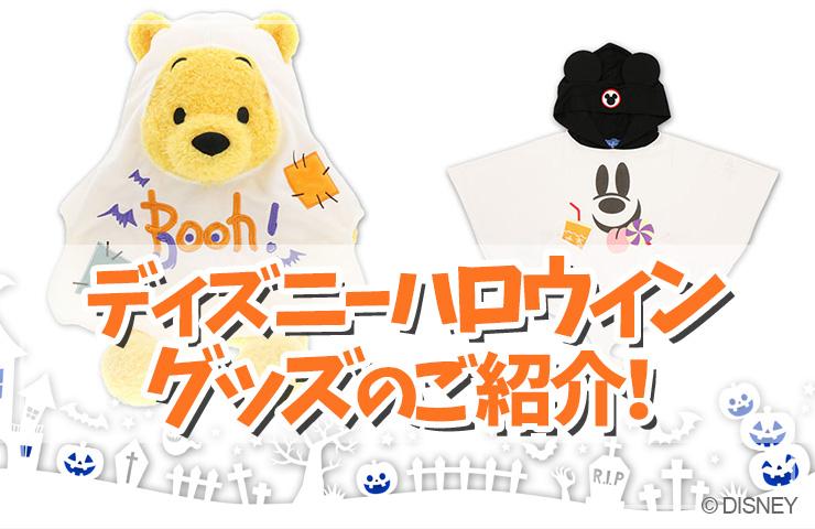 【ディズニーハロウィン2020】ディズニーリゾートハロウィーングッズの紹介!