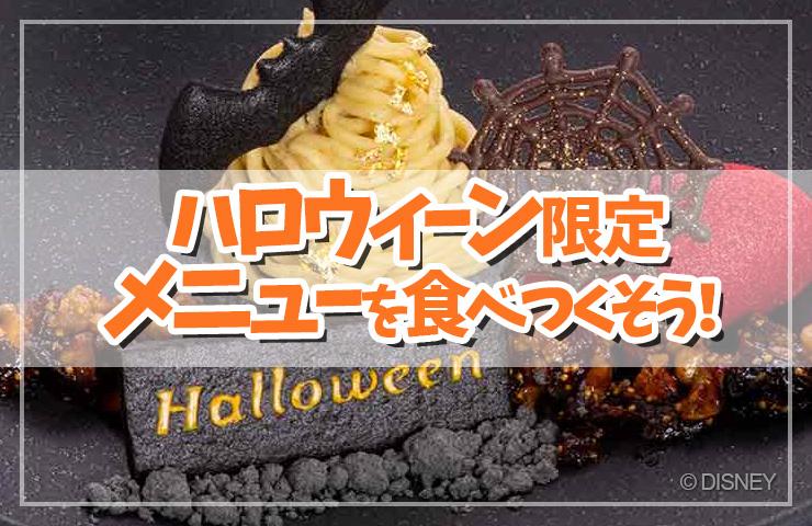 【ディズニーハロウィン2020】ディズニーホテルでハロウィーン限定メニューを食べつくそう!