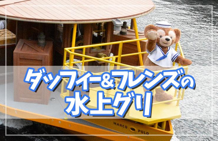 ディズニーシー!ダッフィー&フレンズのトランジットスチーマー・グリーティング