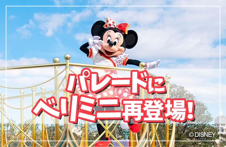 【ディズニー最新情報!】パレードにべリミニ再登場!ディズニーホテルに宿泊で1日目からイン可能に?!