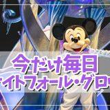 【東京ディズニーランド】今だけ毎日 幻想的でキレイすぎるパレード ナイトフォール・グロウ開催!!