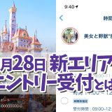 【TDL新エリア】9/28オープン決定!!新システム『エントリー受付』とは?各キャラグリも再開に!