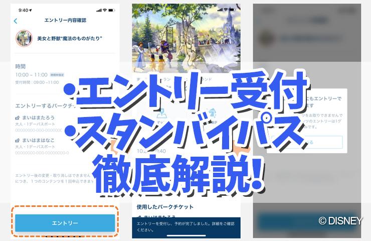 【TDR新システム】『エントリー受付』と『スタンバイパス』について徹底解説!!