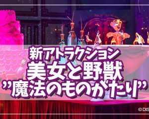 """【新エリアアトラクション②】美女と野獣""""魔法のものがたり…"""