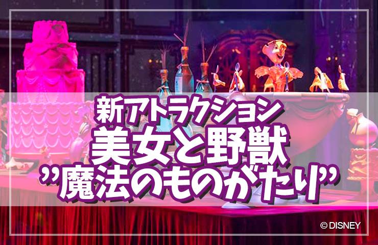 """【新エリアアトラクション②】美女と野獣""""魔法のものがたり""""で映画が体感できる!"""