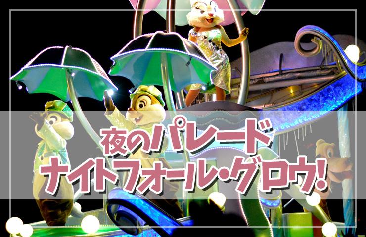 TDL夜のパレード「ナイトフォール・グロウ」!