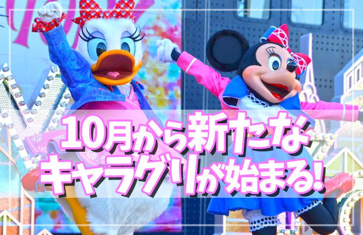 【ディズニー最新情報!】10月からショースペースで新たにキャラクターグリーティングが始まる!