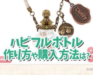 【TDS ダッフィ&フレンズ】ハピフルボトル発売中!作り…