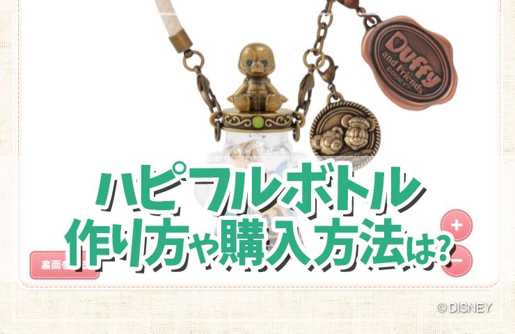 【TDS ダッフィ&フレンズ】ハピフルボトル発売中!作り方や購入方法はこちらから!