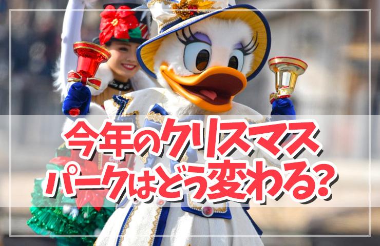 【ディズニークリスマス2020】今年のディズニークリスマスのパークはどう変わる!?