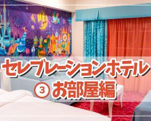 セレブレーションホテル:ウィッシュの宿泊ルポ:お部屋編