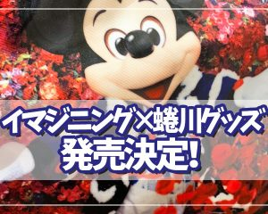【ディズニー最新情報!】イマジニング・ザ・マジック×蜷川…