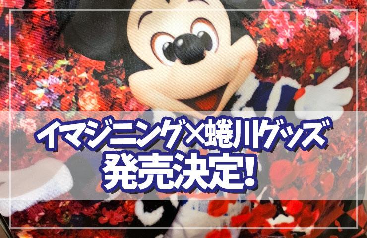 【ディズニー最新情報!】イマジニング・ザ・マジック×蜷川実花グッズ2020が発売決定!