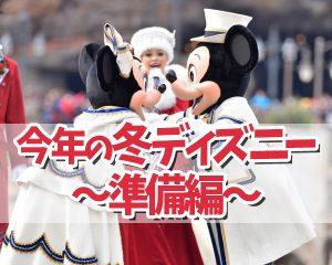 【2020年冬ver.】コロナ禍でも東京ディズニーリゾー…