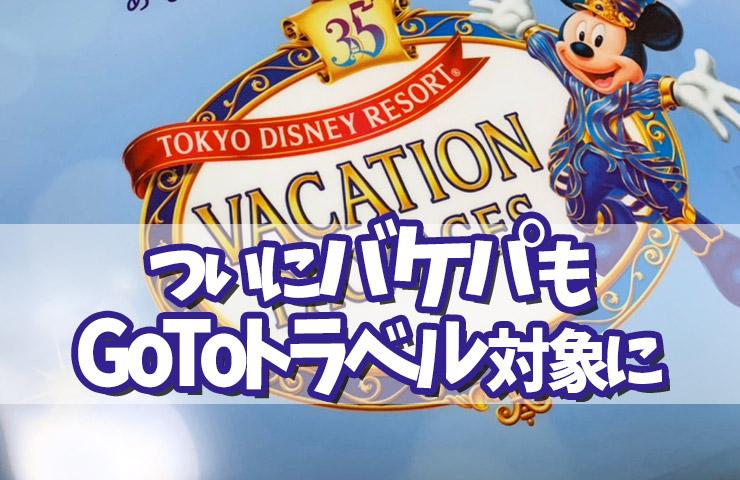 【ディズニー最新情報!】ついにバケパにもGo To トラベル対象商品販売!