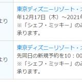 【即完売!!】クリスマスシェフミ予約!11/24のディズニーレストラン予約レポ!