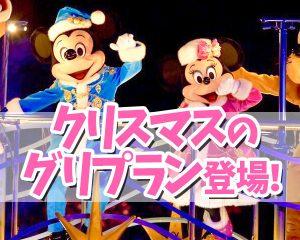 【ディズニーホテル新プラン】クリスマスコスチュームのミキ…