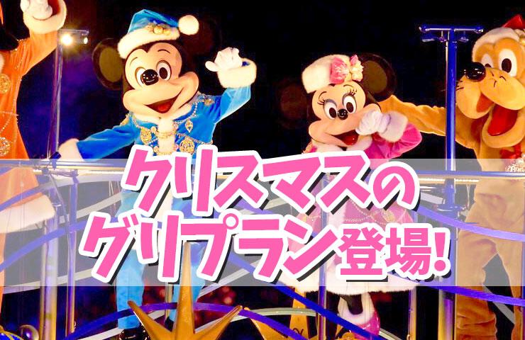 【ディズニーホテル新プラン】クリスマスコスチュームのミキミニとのグリーティングつきプラン登場!