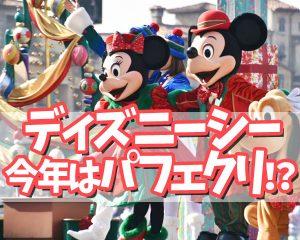 【ディズニーシークリスマス2020】今年のテーマはパフェ…
