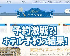 【予約激戦?!】朝イチのディズニーホテル予約の結果は?!