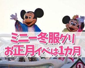 【ディズニー最新情報!】ミニーちゃん冬服グリーティングス…