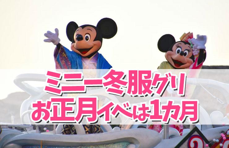 【ディズニー最新情報!】ミニーちゃん冬服グリーティングスタート!&2021年のお正月は1カ月!