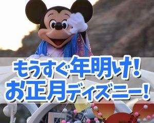 【2021年お正月ディズニー】もうすぐ年明け!お正月のデ…