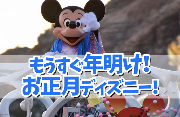 【2021年お正月ディズニー】もうすぐ年明け!お正月のディズニーどう楽しむ!?