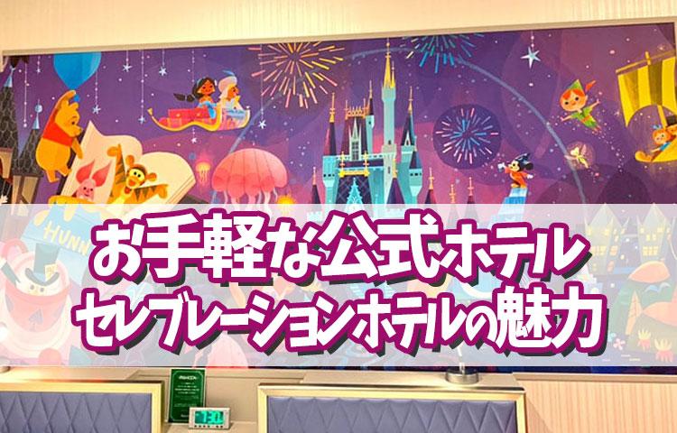 【ディズニーホテル2020年度版】ディズニーセレブレーションホテルの魅力やメリットとは?!