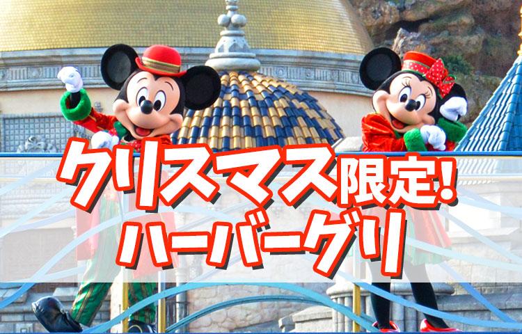 クリスマス限定!ミッキー&フレンズのハーバーグリーティング