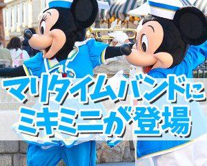 東京ディズニーシー・マリタイムバンドにミッキーマウス&ミ…