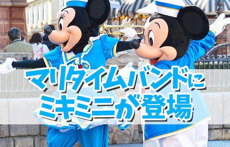 東京ディズニーシー・マリタイムバンドにミッキーマウス&ミニーマウスが登場!