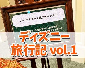 【インレポ】12/23~12/26 ディズニー旅行記 v…